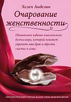 Анделин Х. Очарование женственности