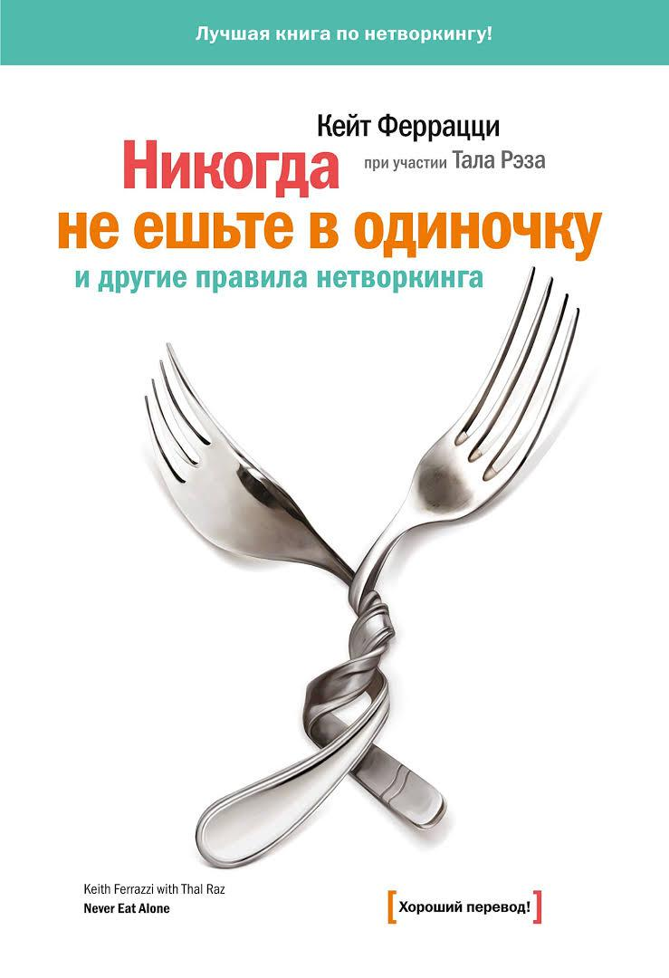 Феррацци К Никогда не ешьте в одиночку и другие правила нетворкинга