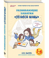 Быкова А.А. Развивающие занятия ленивой мамы
