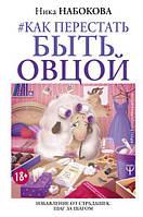 Набокова Н. Как перестать быть овцой. Избавление от страдашек. Шаг за шагом