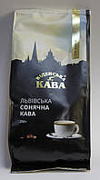 Кава в зернах Віденська кава Львівська сонячна кава 250 гр