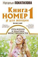 Покатилова Н.А. Книга номер 1 для женщин: упражнения и практики женственности