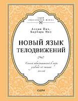 Пиз А., Пиз Б. Новый язык телодвижений. Самый авторитетный в мире учебник по чтению мыслей