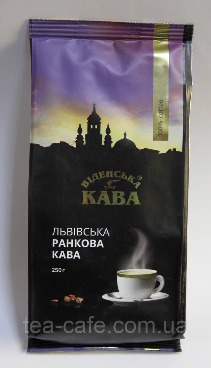 Кава в зернах Віденська кава Львівська ранкова кава 250 гр