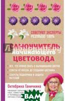 Ганичкина Октябрина Алексеевна, Ганичкин Александр Владимирович Самоучитель начинающего цветовода