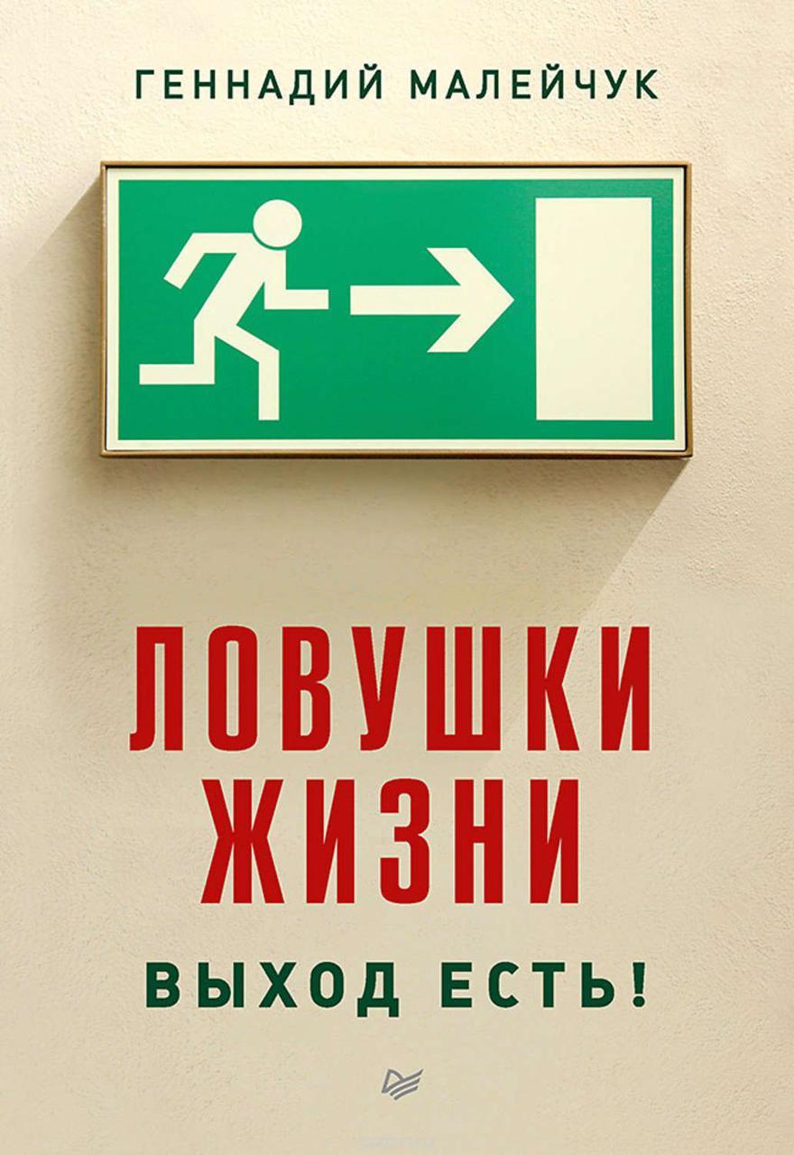 Малейчук Г.И. Ловушки жизни. Выход есть!