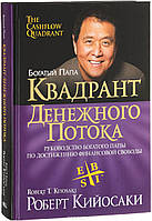 Кийосаки Р.Т. Квадрант денежного потока