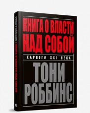 Роббинс Э. Книга о власти над собой