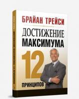 Трейси Б. Достижение максимума: 12 принципов