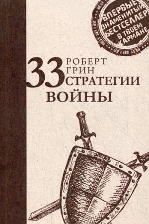 Грин Р. 33 стратегии войны