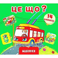 """Книга + окошка с секретом - Это что? Машинки """"БАО"""" (укр.)"""