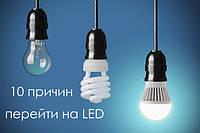 10 причин перейти на LED