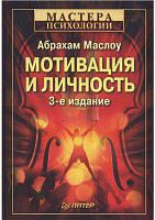 Маслоу А.Х. Мотивация и личность