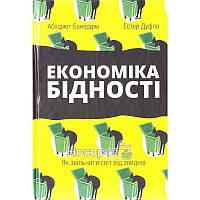 """Экономика бедности """"Наш Формат"""" (укр)"""