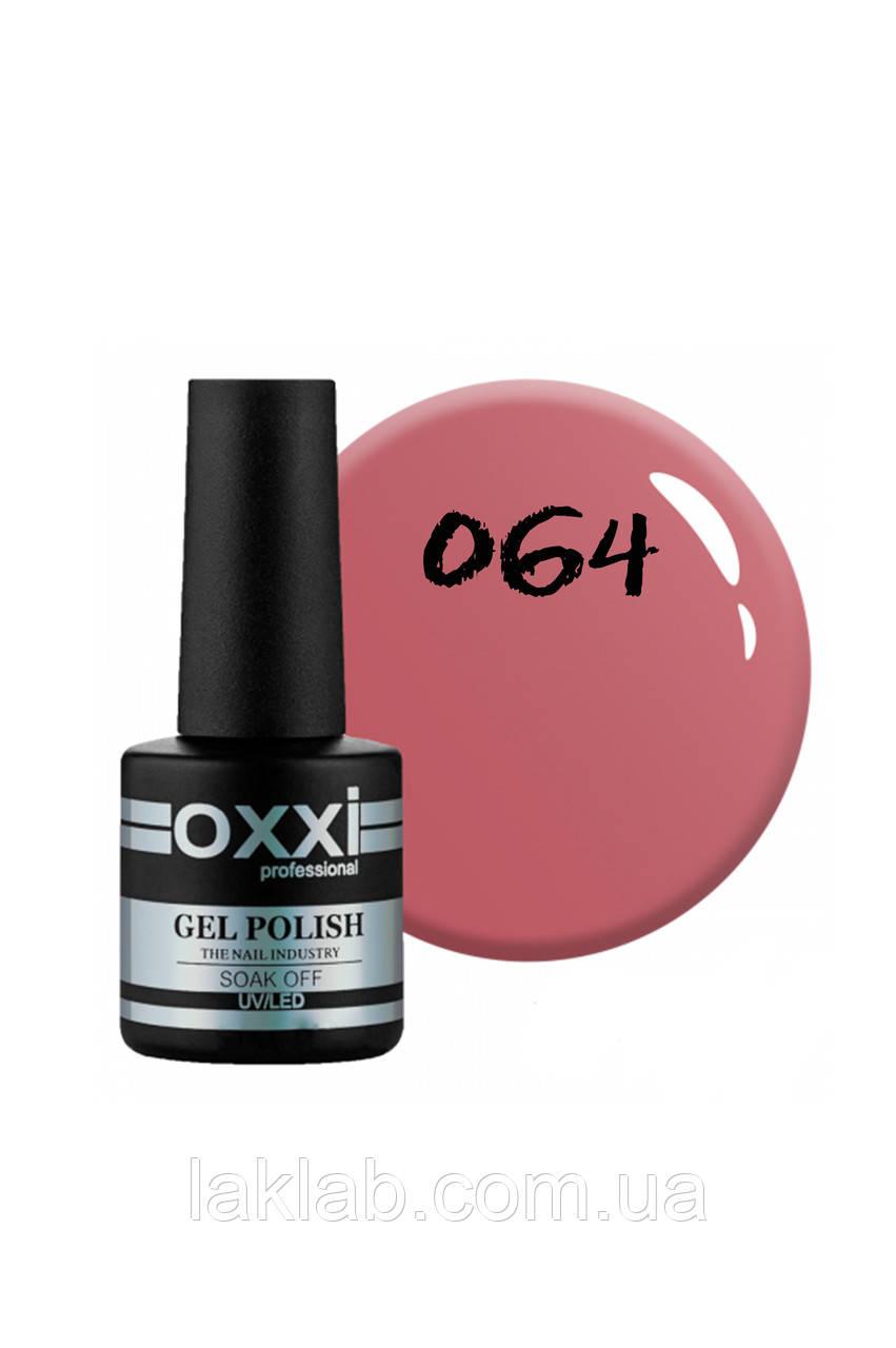 Гель лак Oxxi № 064 темный серо-розовый, эмаль
