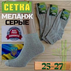 Носки мужские с сеткой Житомир бамбук 25-27  размер. серый меланж НМЛ-06508