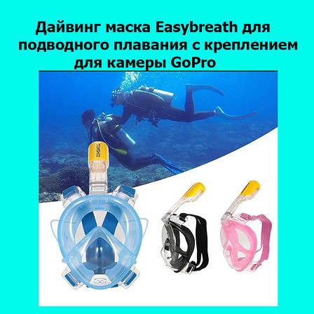 Дайвинг маска Easybreath для подводного плавания (сноркелинга) c креплением для камеры GoPro, фото 2