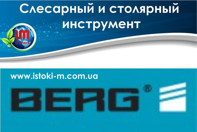 Слесарный и столярный инструмент BERG