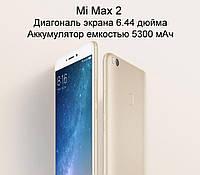 Смартфон Xiaomi Mi Max 2 4/64GB GoldCуперцена!