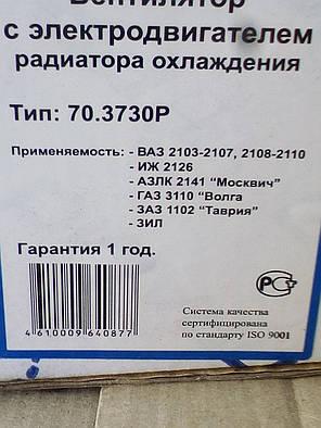 Мотор охлаждения 70.3730 ПРАМО на ав-ли Ваз и Газ, фото 2