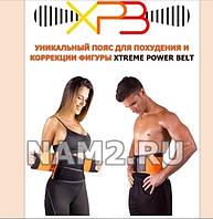 Xtreme Power Belt пояс для похудения и коррекции фигуры Xtreme Power Belt