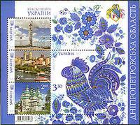Почтовый блок «Красота и величие Украины. Днепропетровская область »
