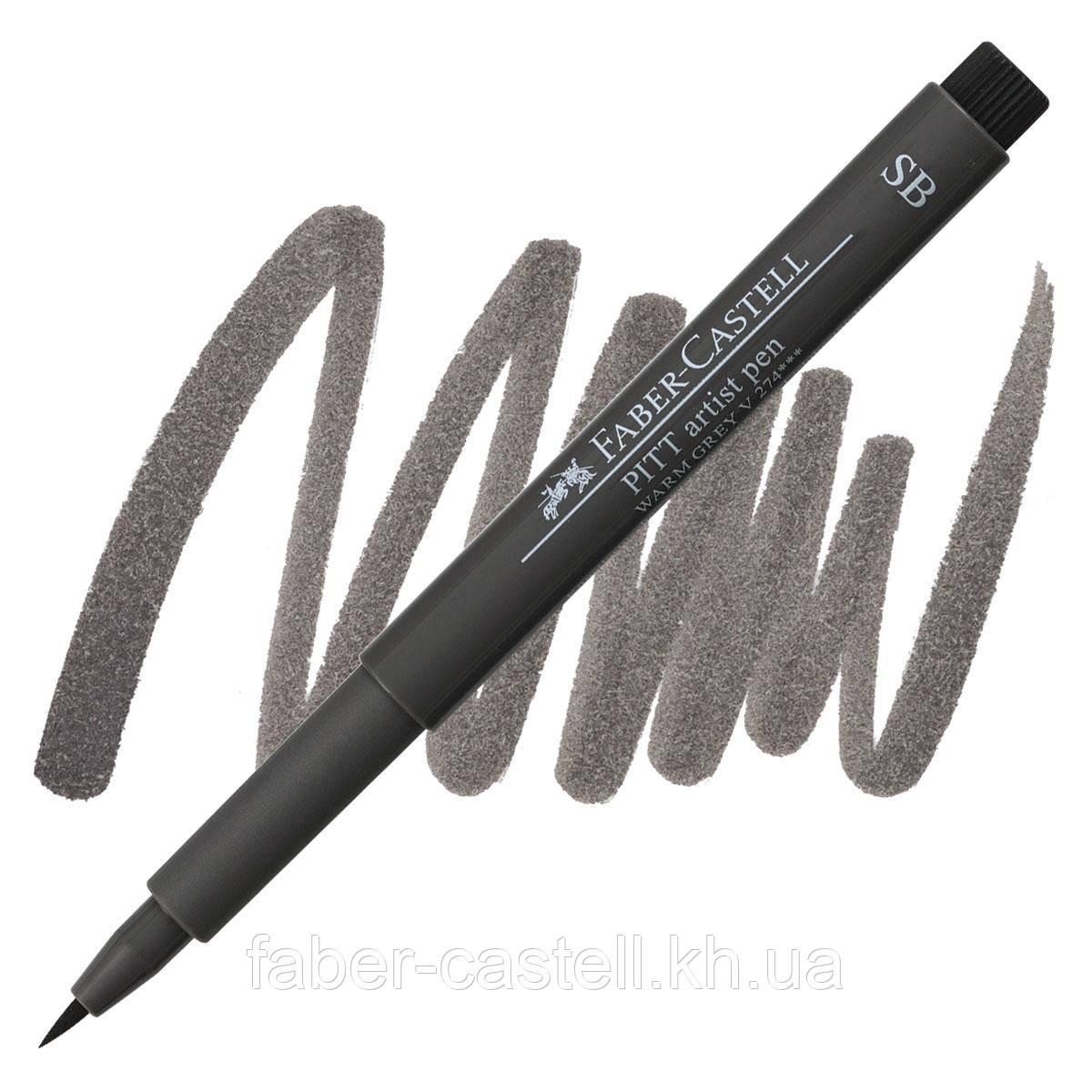 "Ручка-кисточка капиллярная Faber - Castell PITT® ARTIST PEN ""SOFT BRUSH"" № 274 теплый серый V, 167874"