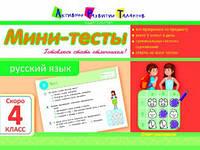 Літня школа АРТ:Мини-тесты. Русский язык. Скоро 4 класс (Р)(17.5)