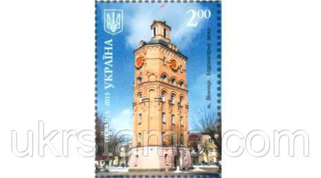 Почтовая марка «г. Винница. Водонапорная башня ».