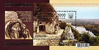 Почтовый блок « Свято- Усекновенский Лядовский монастырь 1000 »