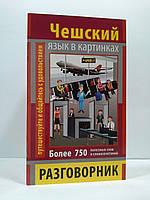 СлРр Арій Разговорник Чешский язык в картинках (750 слів)