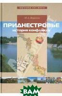 Жирохов Михаил Александрович Приднестровье. История конфликта