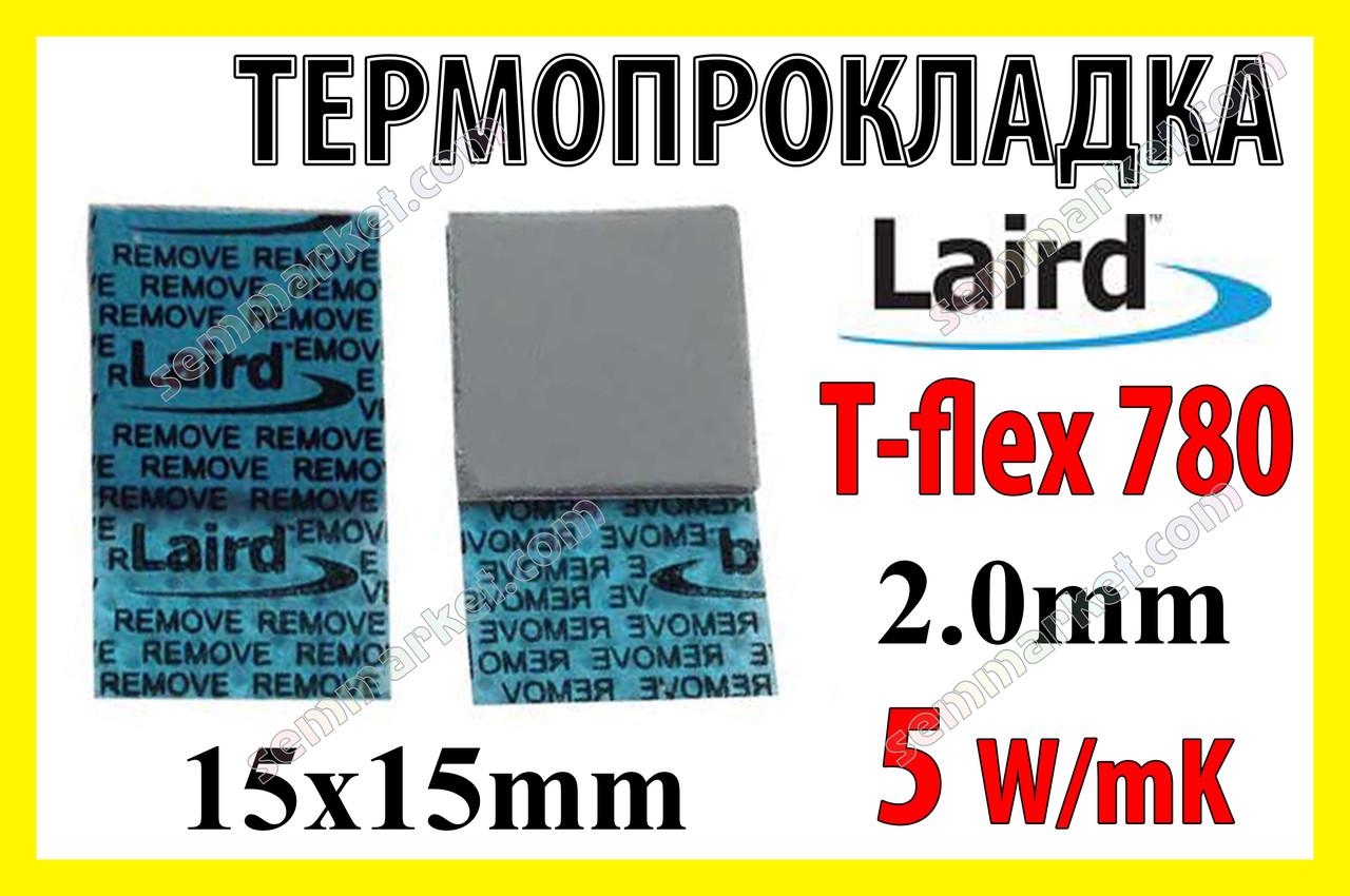 Термопрокладка Laird 5,0 W/mK T-FLEX 780 оригинал 15х15х2.0 серая термо прокладка термоинтерфейс