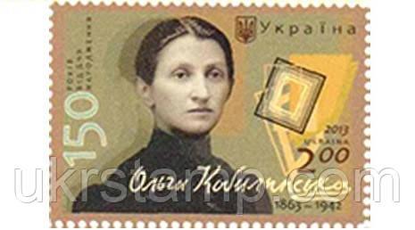 «Ольга Кобылянская . 150 лет со дня рождения. 1863-1942 ».