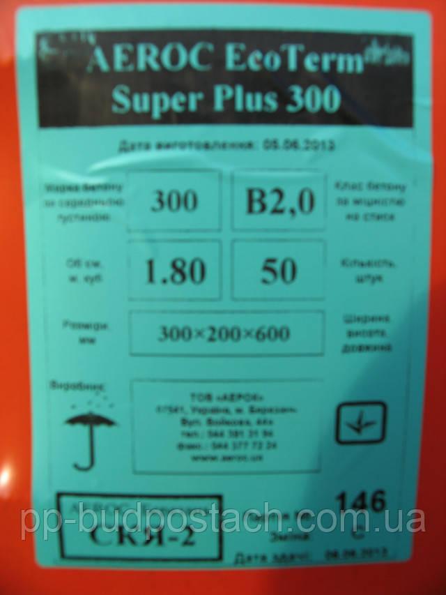 Акція на газобетон Аерок  EcoTerm Super Plus до 31.03.2015 року