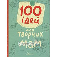 """Лучший подарок - 100 идей для творческих мам """"Талант"""" (укр.)"""