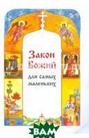 Куломзина Софья Сергеевна Закон Божий для самых маленьких