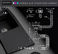 Сифон специализированный для одночашечной гранитной мойки