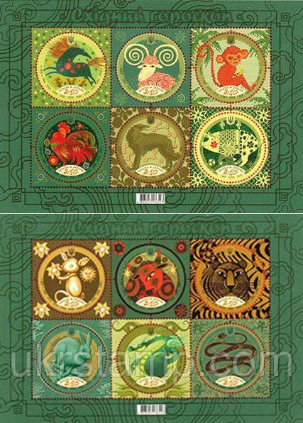 Поштові блоки « Східний гороскоп ( щур - змія) » « Східний гороскоп ( кінь - свиня ) »
