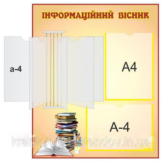 """Стенд для школы """"Информационный вестник"""""""