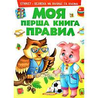 """Моя первая книга - Правил """"Пегас"""" (укр.)"""