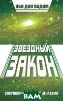 Оби Дин Вадим Звездный закон. Сокровище за семью печатями. Книга 1