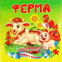 """Книга-пазл - Ферма """"Септима"""" (укр)"""