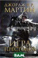 Мартин Джордж Р. Р. Игра престолов. Книга 3
