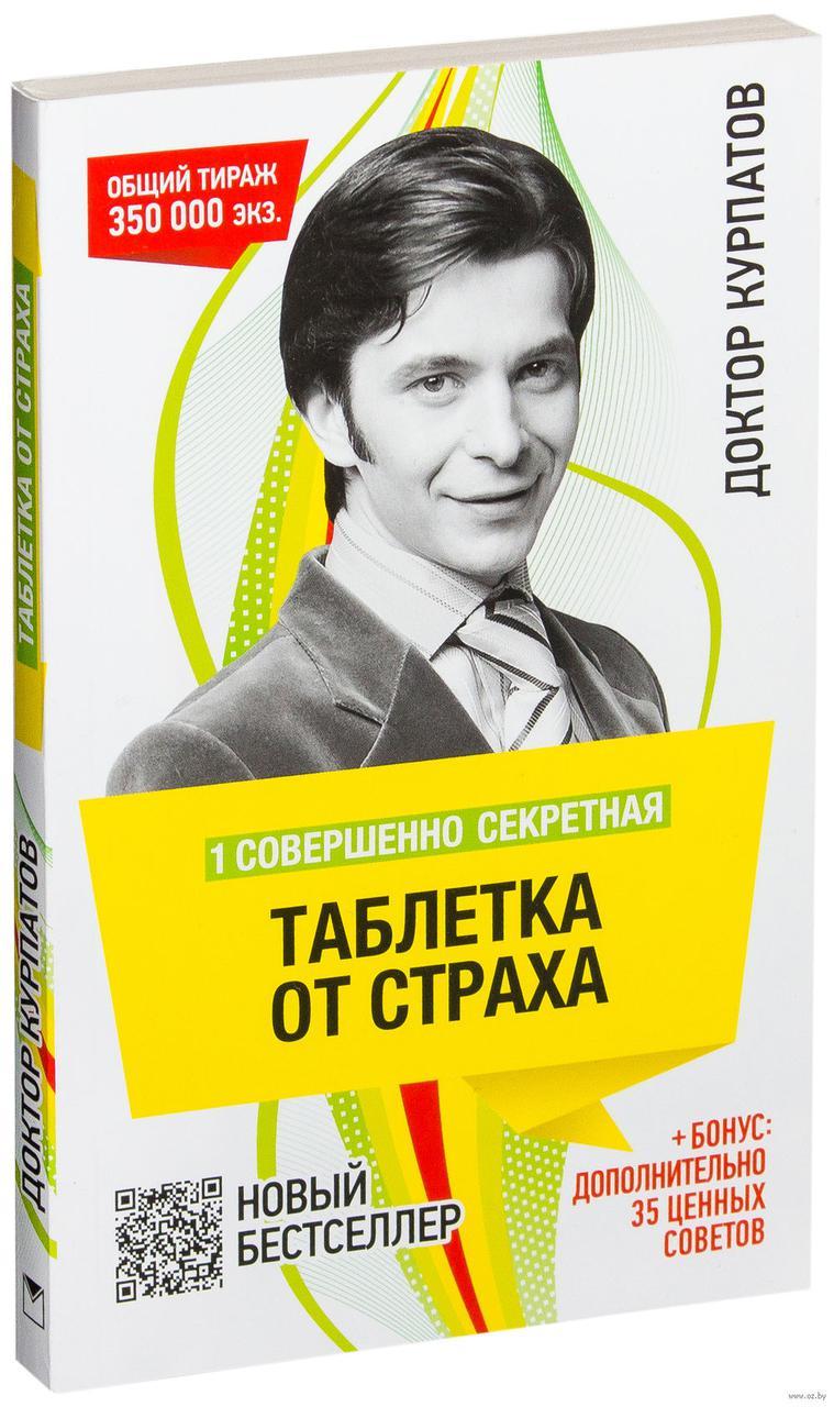 Курпатов А.В. 1 совершенно секретная таблетка от страха