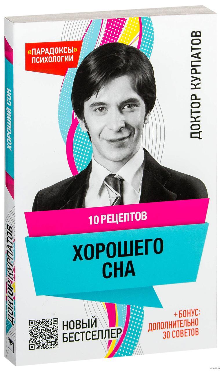 Курпатов А.В. 10 рецептов хорошего сна
