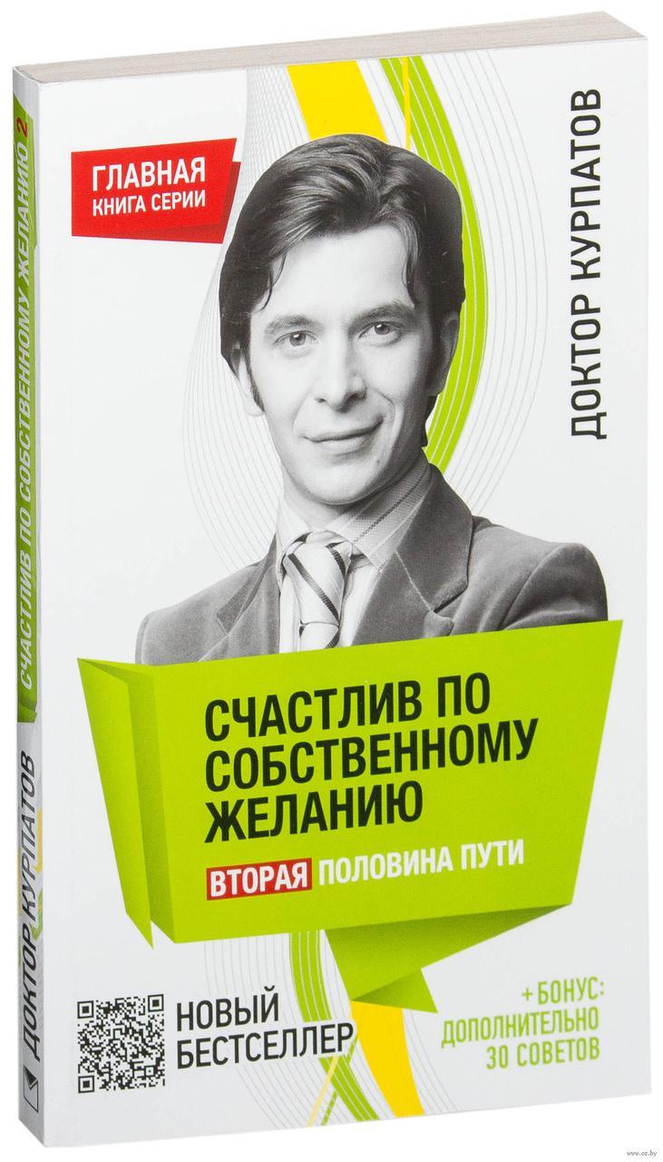 Курпатов А.В. Счастлив по собственному желанию. Вторая половина пути