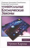 Домашева-Самойленко Н., Самойленко В. Универсальные космические законы Кн. 2