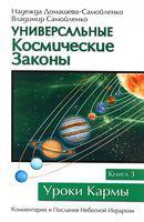 Домашева-Самойленко Н., Самойленко В. Универсальные космические законы Кн. 3