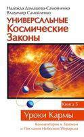 Домашева-Самойленко Н., Самойленко В. Универсальные космические законы Кн.5
